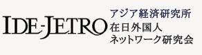 アジ研在日外国人ネットワーク研究会